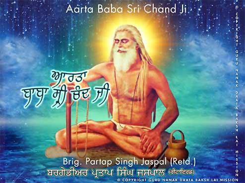 Aarta - Baba Sri Chand Ji