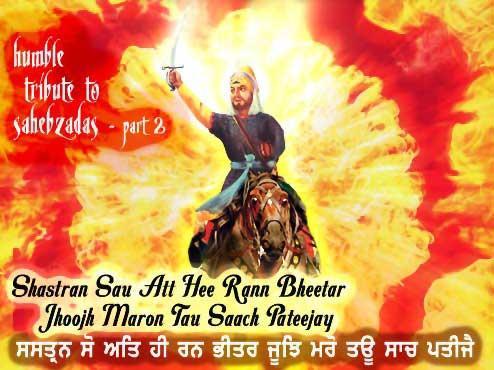 Shastran Sau Att Hi Rann Bheetar, Jhoojh Maro Tau Saach Pateejay