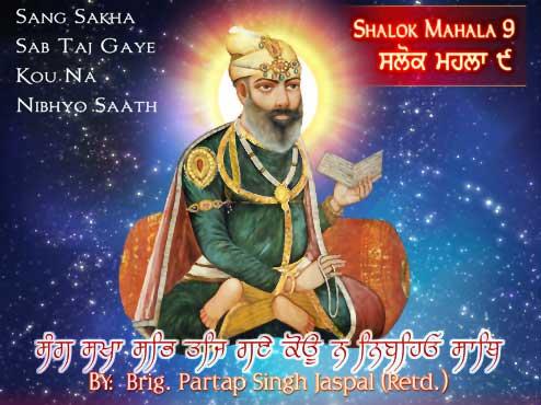Shalok Mahala 9 - Sang Sakha Sab Taj Gaye